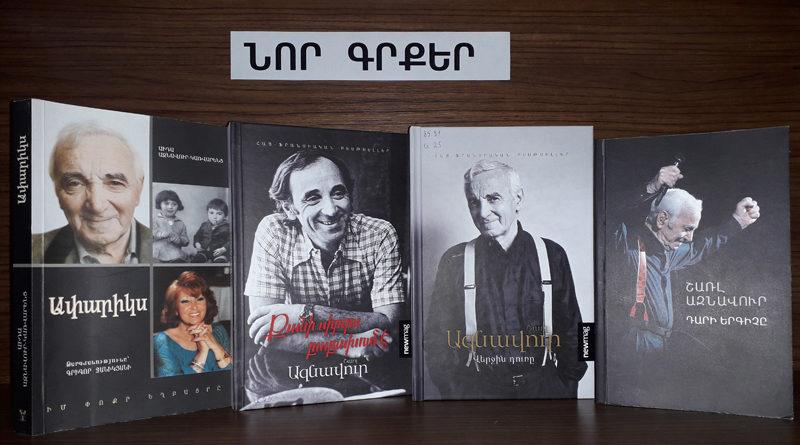 Շառլ և Աիդա Ազնավուրների գրքերը