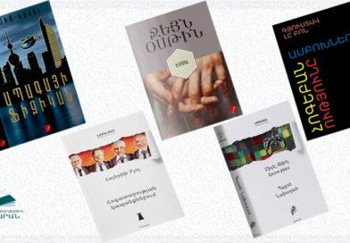 5 նոր ու լավ թարգմանություն համաշխարհային բեսթսելլերների