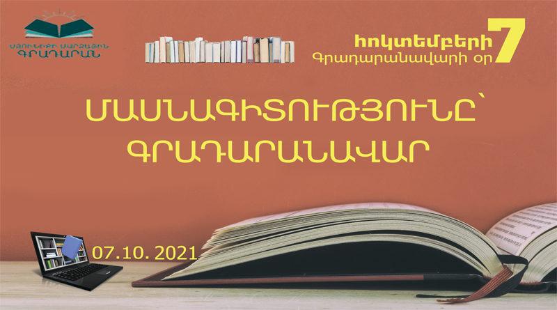 Գրադարանավարի օր 07.10.2021թ.
