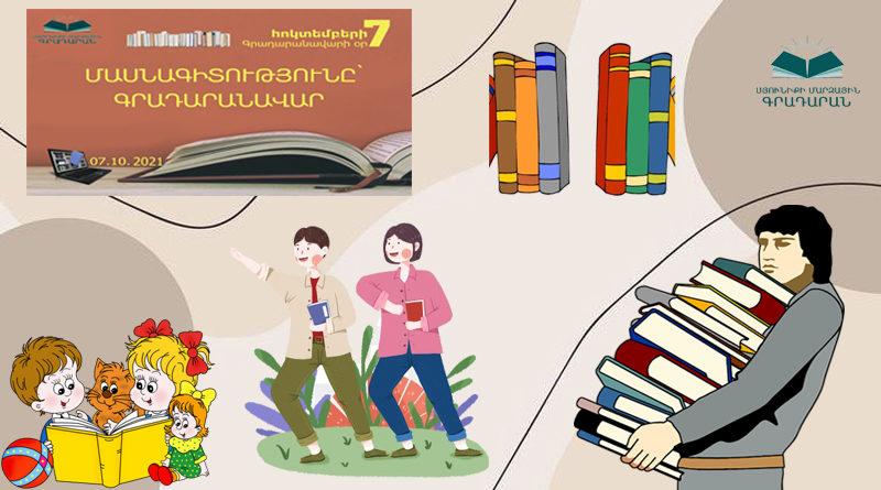Մասնագիտությունը՝ գրադարանավար    Հոկտեմբերի 7-ը գրադարանավարի օր